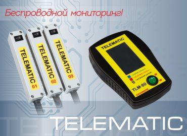 Комплекс мониторинга температуры TELEMATIC