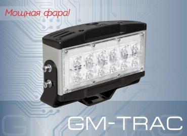 Светодиодная фара GM-TRAC