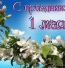 ПРОИЗВОДСТВЕННАЯ КОМПАНИЯ «АГРОМАСТЕР» ПОЗДРАВЛЯЕТ С ПРАЗДНИКОМ ВЕСНЫ И ТРУДА!