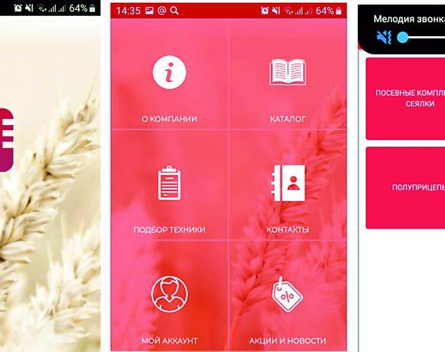 Запущено мобильное приложение AGROMASTER!