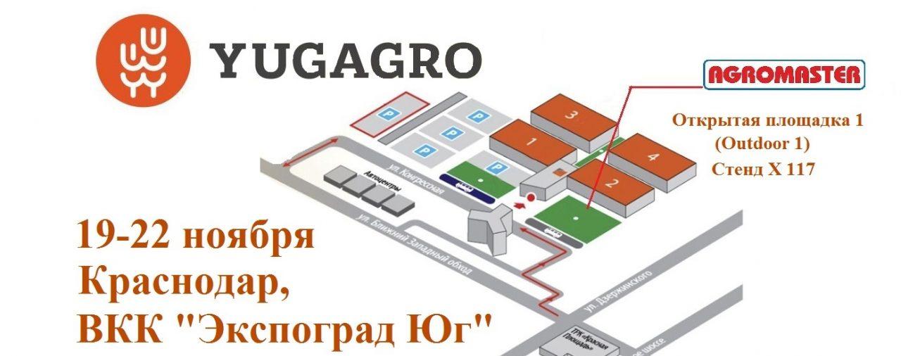 Приглашаем Вас посетить нашу экспозицию  на международной выставке «ЮгАгро-2019»