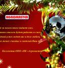Компания «Агромастер» поздравляет с наступающим Новым Годом и Рождеством!