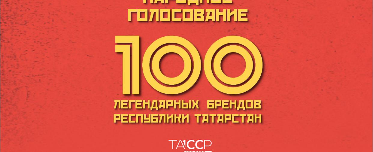 """100 легендарных брендов Татарстана"""