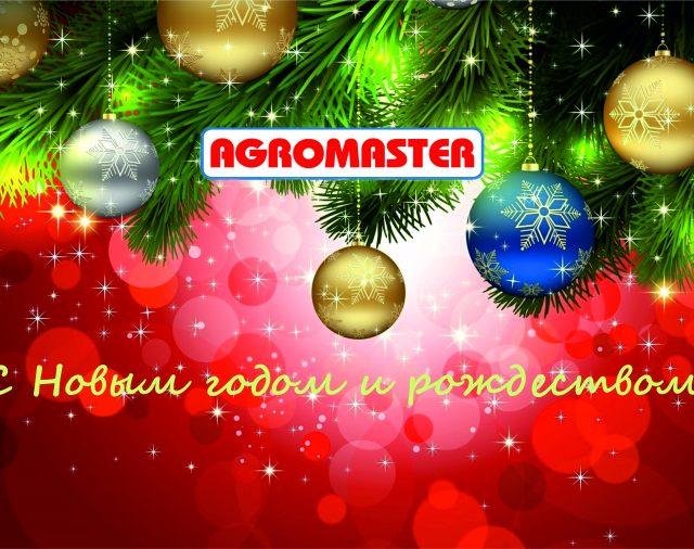 """Компания """"Агромастер"""" поздравляет с Новым годом и Рождеством!"""
