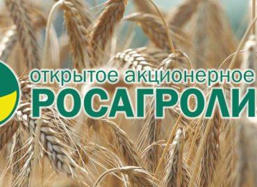 """Сотрудничество с АО """"Росагролизинг"""""""