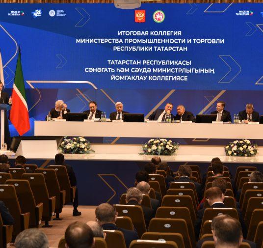 Состоялась итоговая коллегия Министерства  промышленности и торговли Республики Татарстан