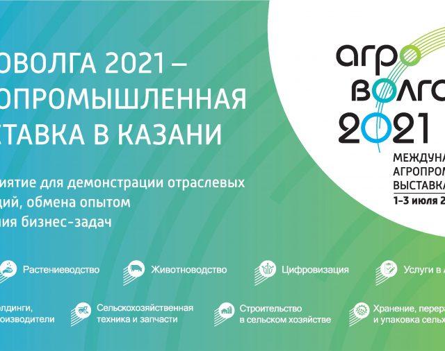 Приглашаем Вас посетить нашу экспозицию  на международной агропромышленной  выставке «АгроВолга-2021»